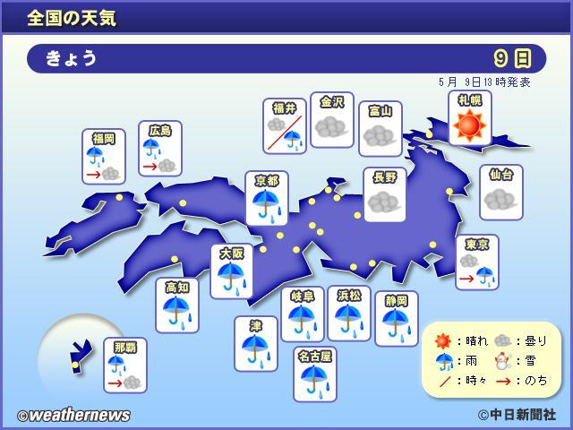 全国の天気(きょう)
